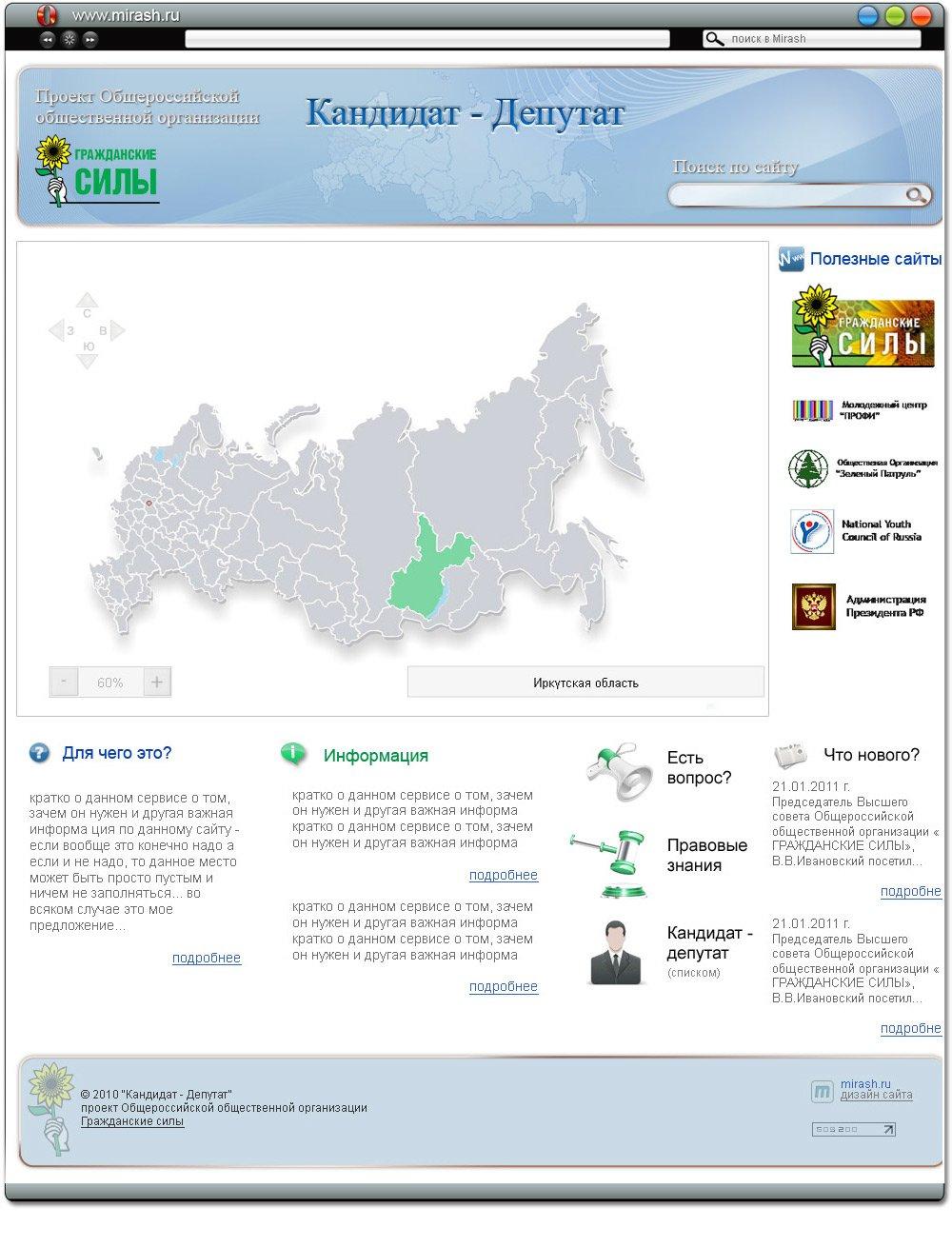 Веб-дизайн сайта Интернет-проекта «Гражданские силы - Кандидат-депутат»