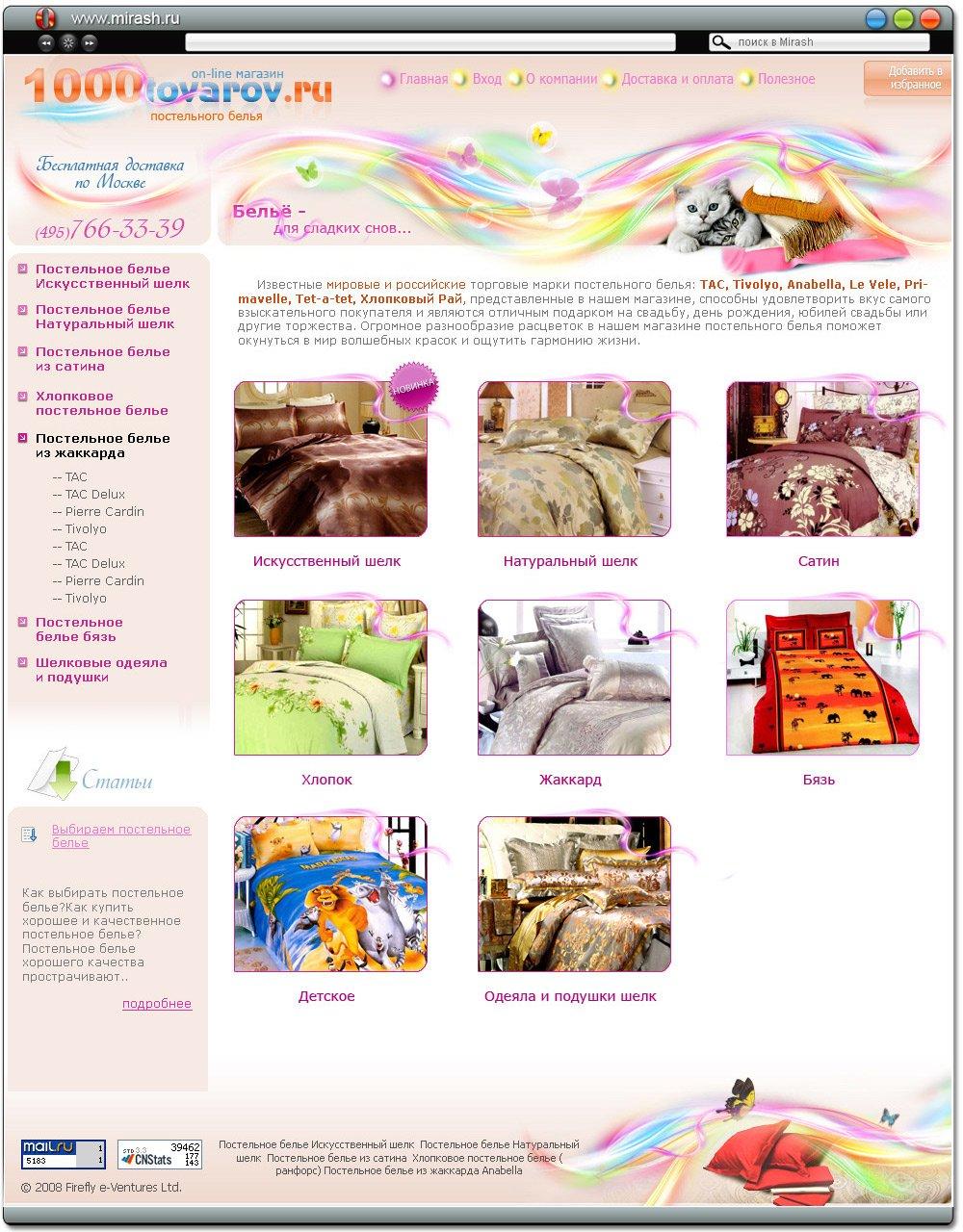 Веб дизайн интернет магазина