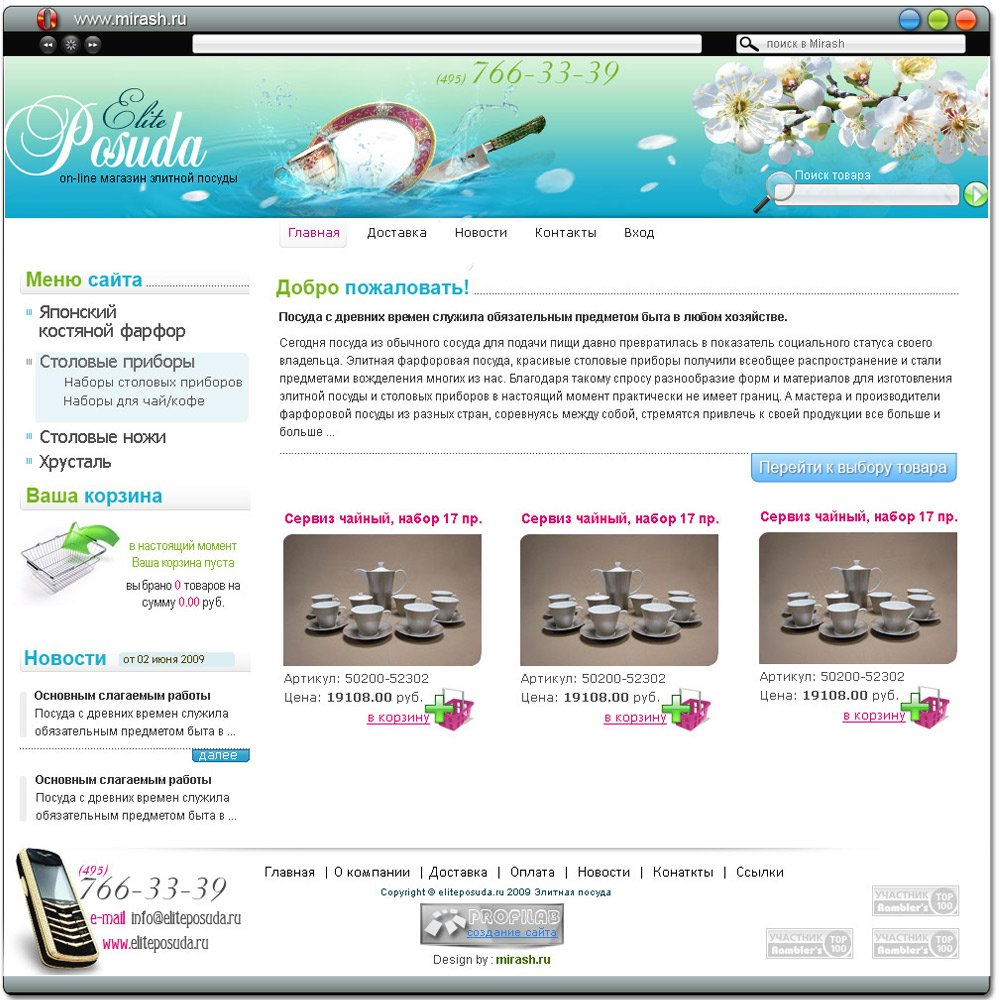 Веб-дизайн сайта