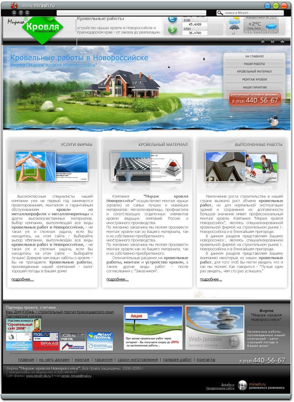 кровля Веб-дизайн сайта