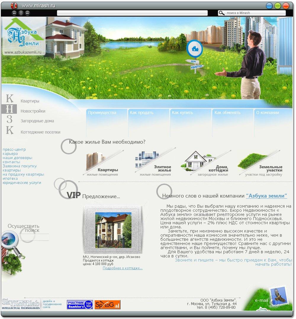 Веб-дизайн сайта Агентства недвижимости