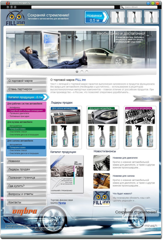 Веб Дизайн корпоративного сайта FILL Inn - автохимия и автокосметика