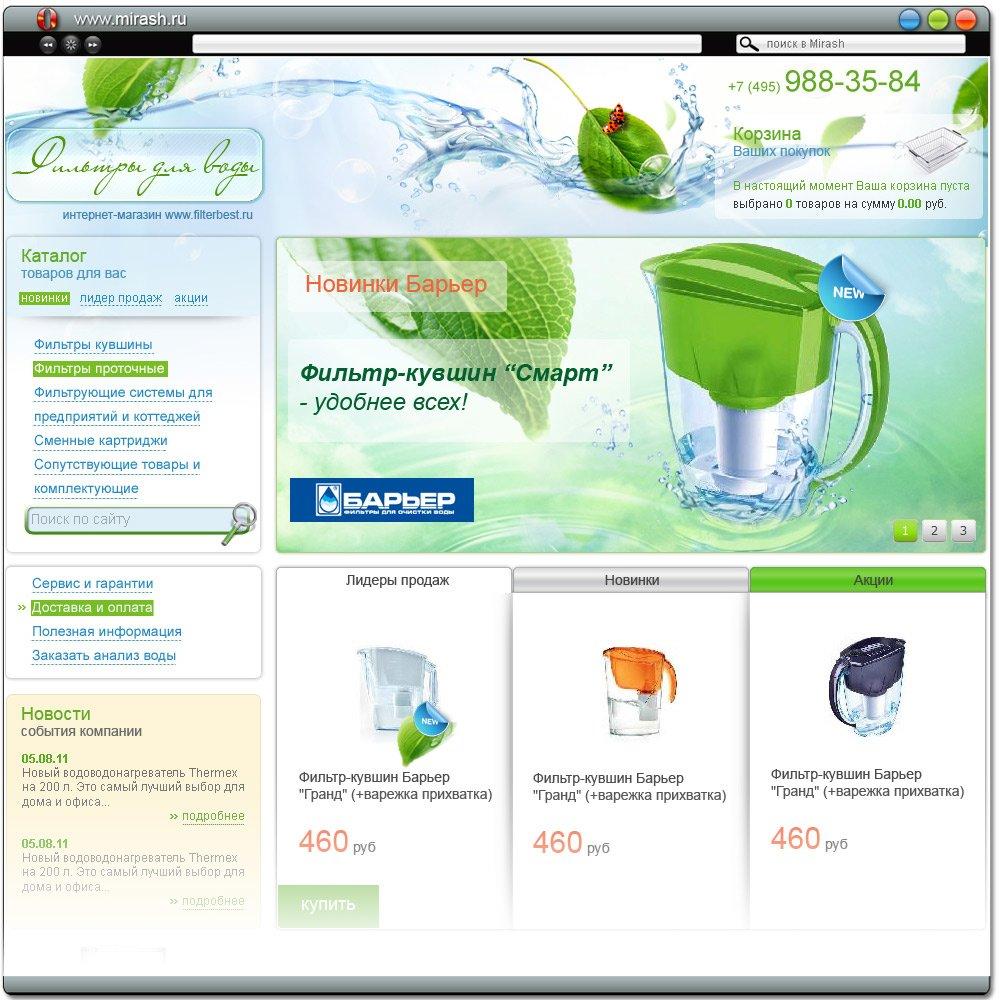 Веб Дизайн сайта интернет магазина фильтров для воды