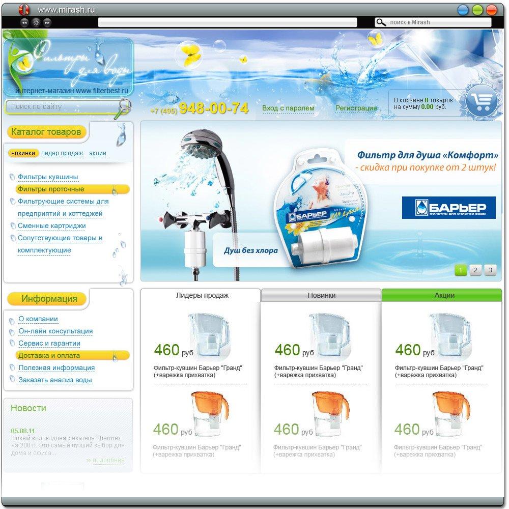 Дизайн воды