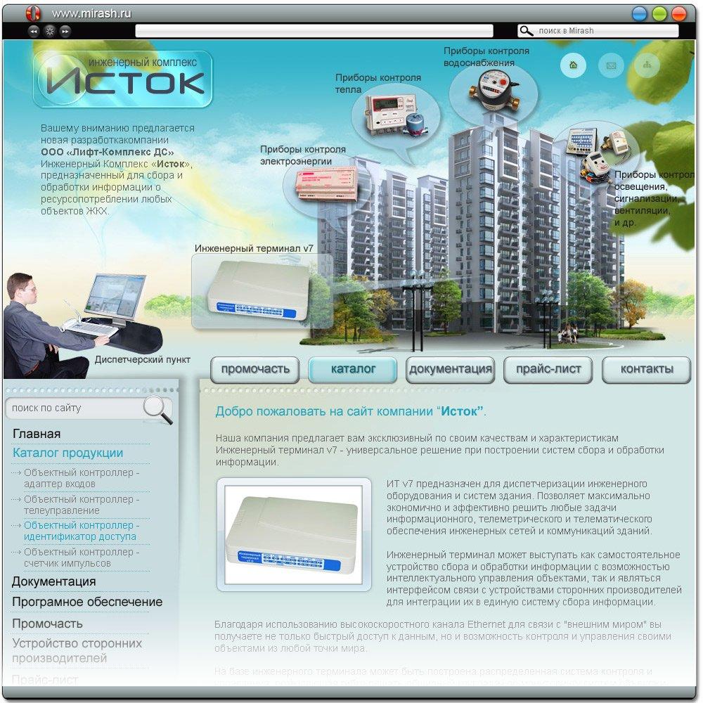 Дизайн сайтов мегагрупп