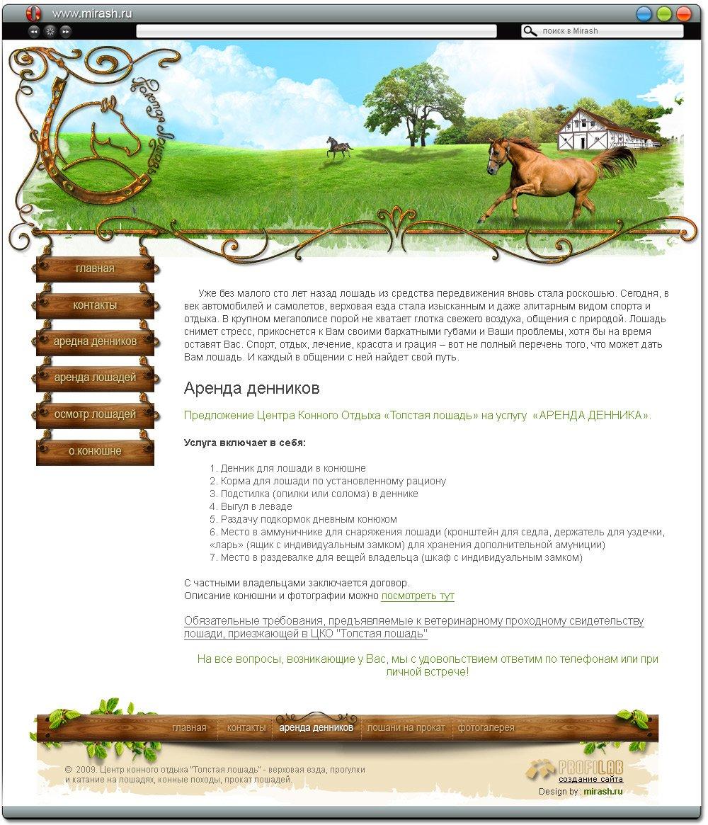 Веб-дизайн сайта конюшни Толстая лошадь