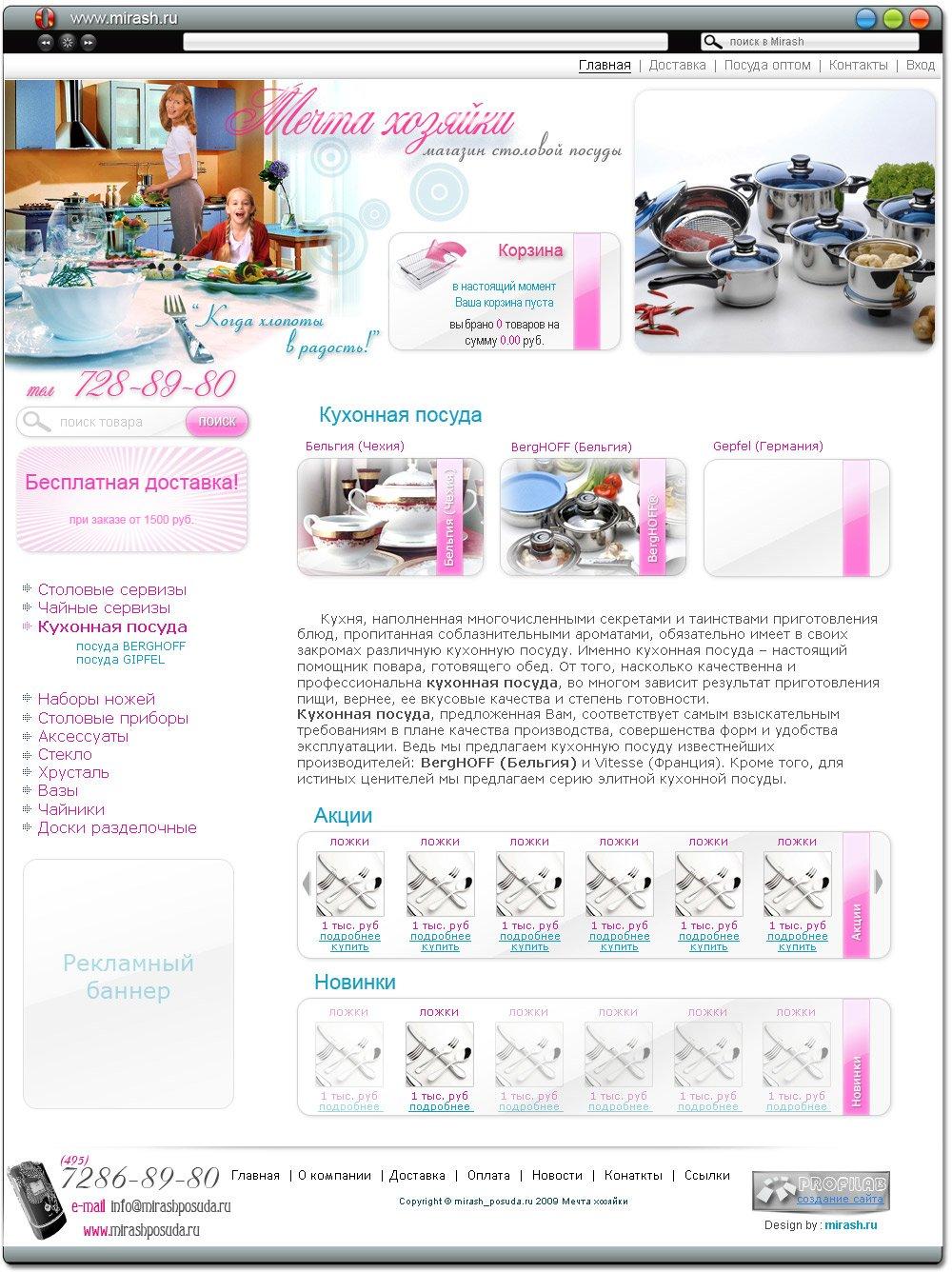 ddd866ca12be9 Веб дизайн сайта Интернет магазина