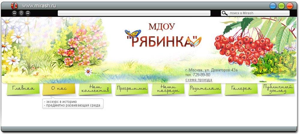 Веб-дизайн сайта МДОУ