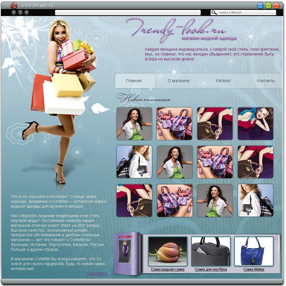 Веб-дизайн сайта интернет магазина модной женской одежды Trendy look