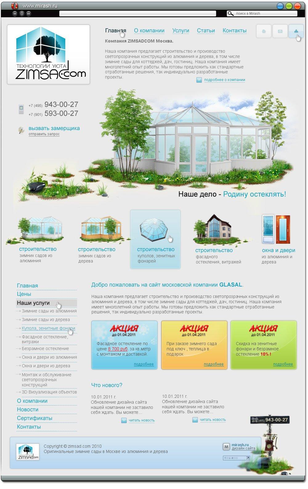 Веб-дизайн сайта компании ZIMSADCOM