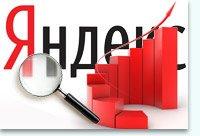 Что сделать, чтобы повысить рейтинг сайта в Яндексе?