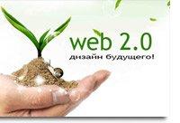 Дизайн сайта в стиле Web 2.0